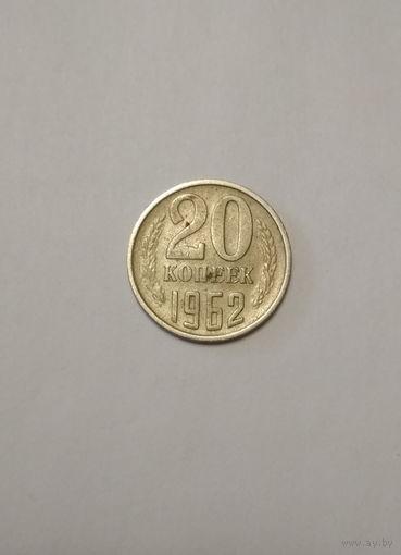 СССР / 20 копеек / 1962 год