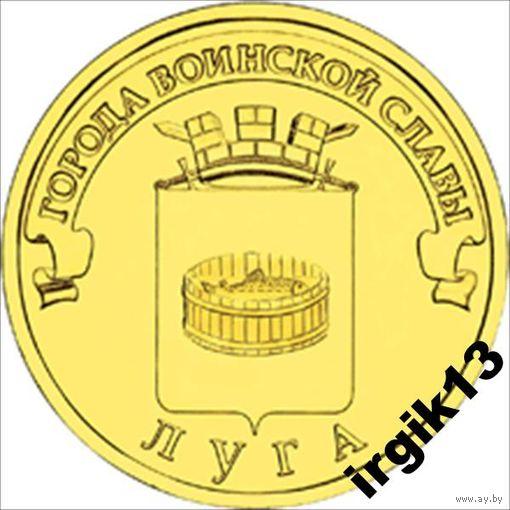 10 рублей 2012 Луга мешковая
