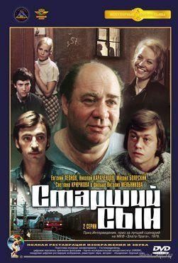 Старший сын (реж. Виталий Мельников, 1975) Скриншоты внутри