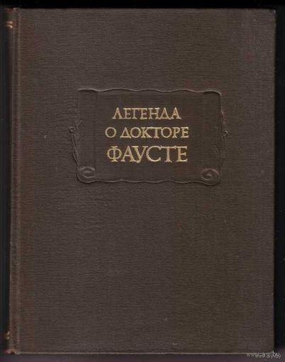Гете. Легенда о докторе Фаусте. /Серия: Литературные памятники/ 1978г.
